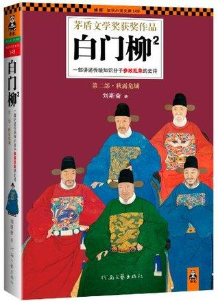 白门柳2:一部讲述传统知识分子参政乱象的史诗 刘斯奋