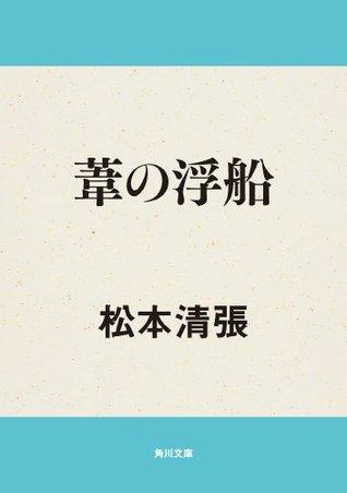 葦の浮船  by  Seicho  Matsumoto