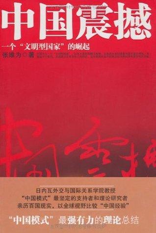 中国震撼:一个文明型国家的崛起  by  张维为