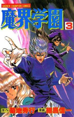 魔界学園(3) (少年チャンピオン・コミックス)  by  菊池秀行