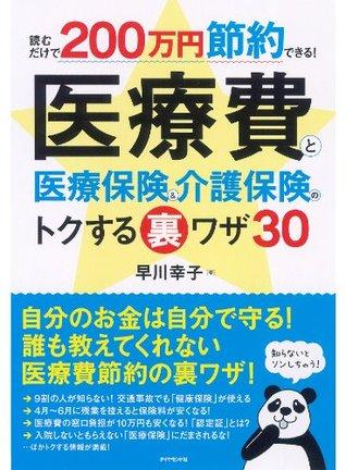 読むだけで200万円節約できる! 医療費と医療保険&介護保険のトクする裏ワザ30 早川 幸子