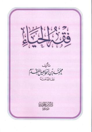 فقه الحياء  by  محمد إسماعيل المقدم