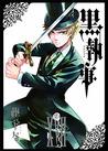 黒執事 XVII [Kuroshitsuji XVII] (Black Butler, #17)