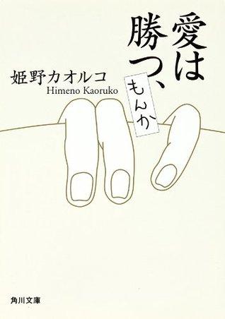 愛は勝つ、もんか  by  Kaoruko Himeno