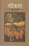 বটতলা  by  শ্রীপান্থ
