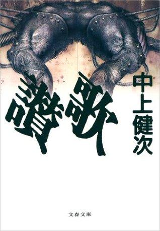 讃歌 (文春文庫)  by  Kenji Nakagami