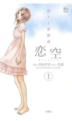 恋空~切ナイ恋物語~ : 1 (コミック魔法のiらんど) 羽田伊吹