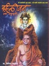 Kardalivan-Ek Anubhuti