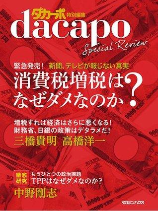dacapo Special Review 消費税増税はなぜダメなのか?  by  Dacapo