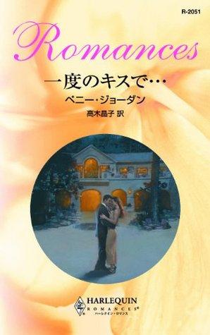 一度のキスで... (ハーレクイン・ロマンス)  by  ペニー ジョーダン