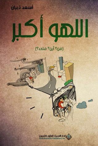 اللهو أكبر  by  أسعد ذبيان