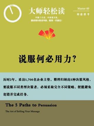 大师轻松读124:说服何必用力?  by  大师轻松读