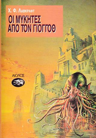 Οι μύκητες από τον Γιογγόθ H.P. Lovecraft