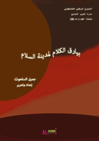 بيارق الكلام لمدينة السلام  by  جميل السلحوت
