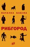 Рибгород