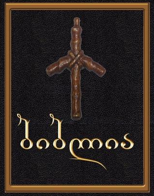 ბიბლია Anonymous