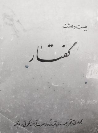 بيست و هشت گفتار  by  مسلم ملكوتی