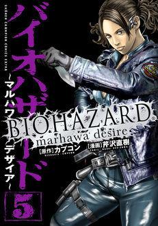 バイオハザード ~マルハワデザイア~5 [Biohazard: Marhawa Desire vol.5]