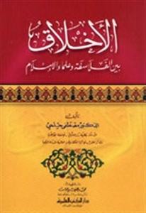 الأخلاق بين الفلاسفة وعلماء الإسلام  by  مصطفى حلمي