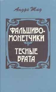 ФАЛЬШИВОМОНЕТЧИКИ /ТЕСНЫЕ ВРАТА/Сборник  by  André Gide