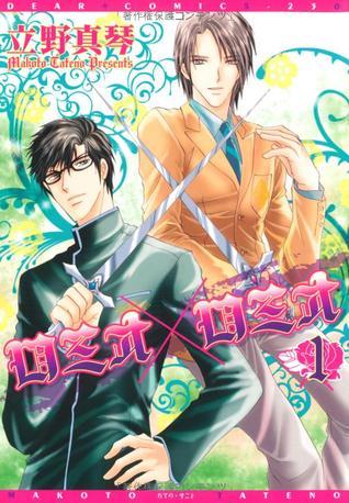 ロミオ×ロミオ 1 [Romeo x Romeo 1] Makoto Tateno