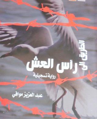 الطريق  إلي رأس العش - رواية تسجيلية عبد العزيز موافي
