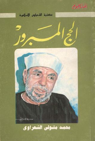 الحج المبرور  by  محمد متولي الشعراوي