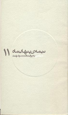کتاب نیمه پنهان ماه
