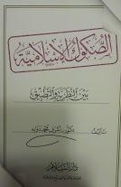 الصكوك الإسلامية بين النظرية والتطبيق  by  أشرف محمد دوابه