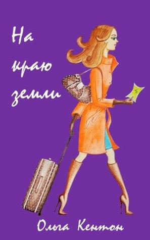 На краю земли Ольга Кентон (Olga Kenton)