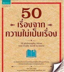 50 เรื่องจากความไม่เป็นเรื่อง  by  Ben Dupré