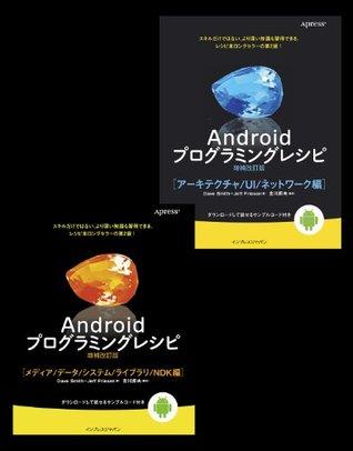 (合本)Androidプログラミングレシピ増補改訂版  by  Dave Smith