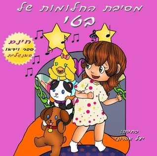 Childrens Book:Bettys Dream Party (Hebrew Edtion) (Colorful Childrens Books Collection)  by  Yael Aharoni