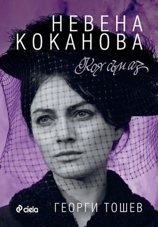Невена Коканова: Коя съм аз?  by  Георги Тошев