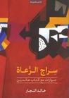 سراج الرعاة: حوارات مع كتاب عالميين