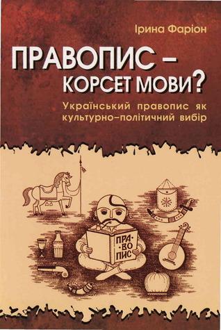 Правопис – корсет мови?: Український правопис як культурно-політичний вибір