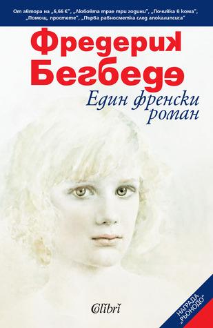 Един френски роман  by  Frédéric Beigbeder