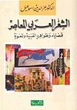 الشعر العربي المعاصر قضاياه وظواهره الفنية والمعنوية  by  عز الدين إسماعيل