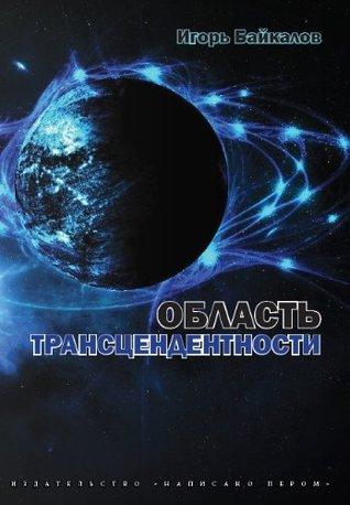 Field of Transcendence:Science Fiction Igor Baikalov