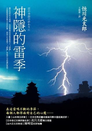 神隱的雷季  by  Kōtarō Tsunekawa