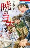 暁のヨナ 13 [Akatsuki no Yona 13]