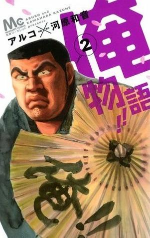 俺物語!! 2 [Ore Monogatari!! 2]