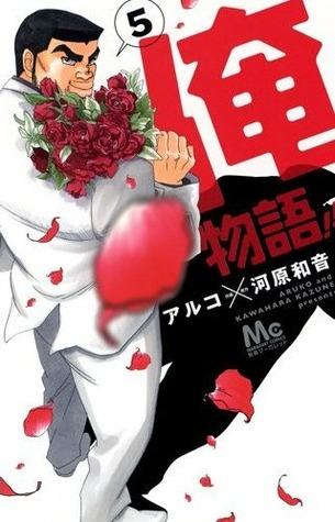 俺物語!! 5 [Ore Monogatari!! 5]