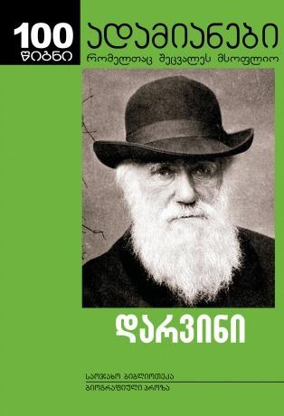 დარვინი, მისი ქალიშვილი და ადამიანის ევოლუცია Randal Keynes