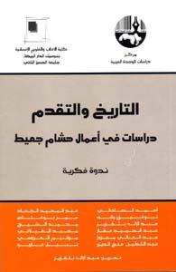 التاريخ والتقدم: دراسات في أعمال هشام جعيط  by  مجموعة