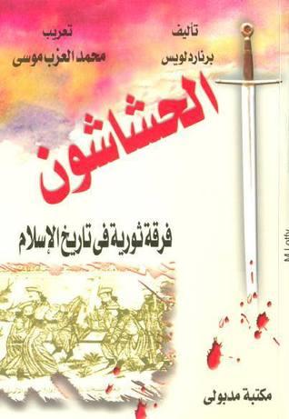الحشاشون فرقة ثورية في تاريخ الإسلام Bernard Lewis