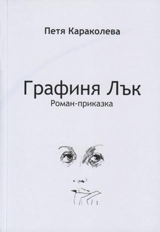 Графиня Лък  by  Петя Караколева