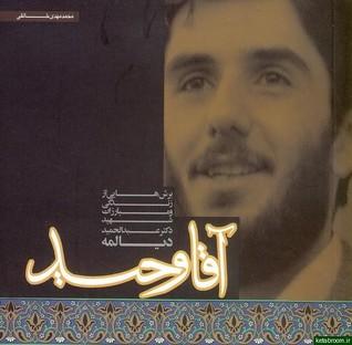 آقا وحید: برشهایی از زندگی و مبارزات شهید دکتر عبدالحمید دیالمه  by  محمدمهدی خالقی
