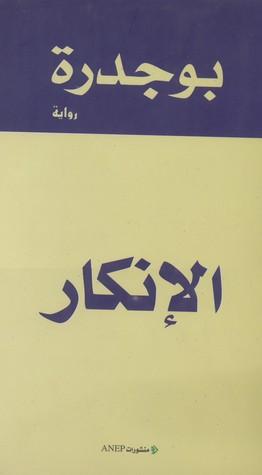 الإنكار Rachid Boudjedra, رشيد بوجدرة
