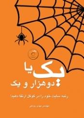 یک یا دو هزار و یک  by  مهدی رودکی